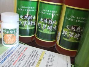 野草酵素3本