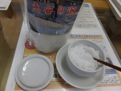 貧血予防のお塩