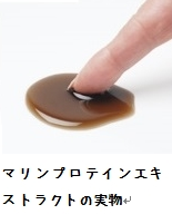 メコゾーム・メリンプロテインエキストラクト