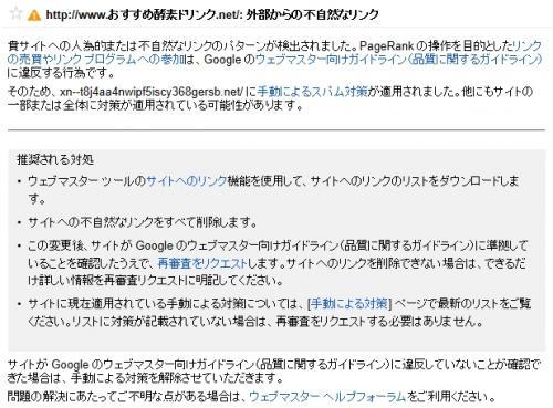Googleペナルティ通知