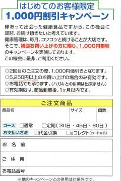 1000円クーポン葉書裏