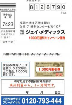 1000円クーポン葉書表