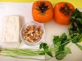 柿の白和えの材料