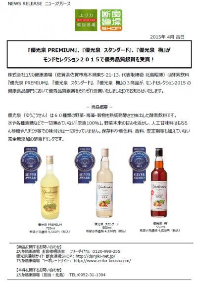 優光泉酵素がモンドセレクション2015受賞プレス