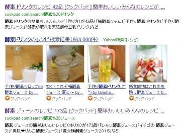 酵素ジュースのレシピ