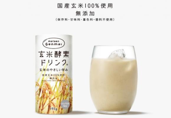 玄米酵素ドリンク