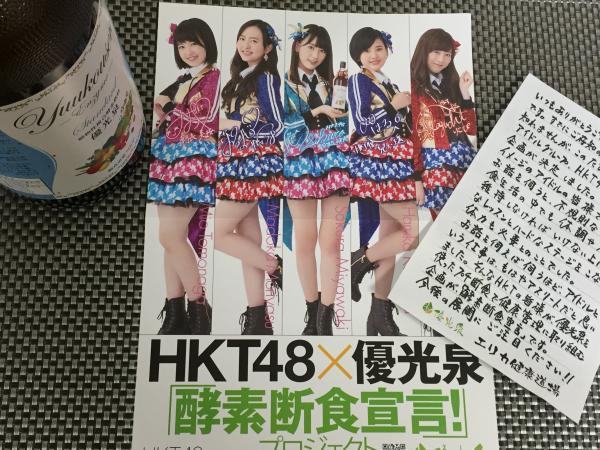 HKT48×優光泉酵素断食宣言!