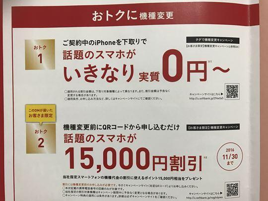 いきなり0円