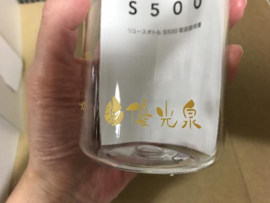優光泉リユースボトル